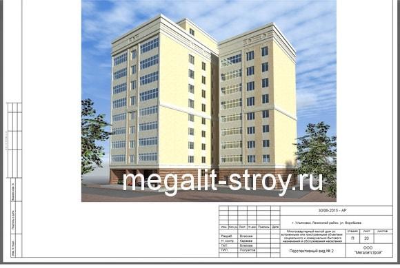 Проектирование многоэтажного жилого дома Ульяновск