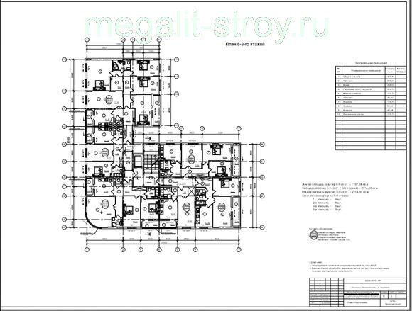 Проектирование жилых многоэтажных домов