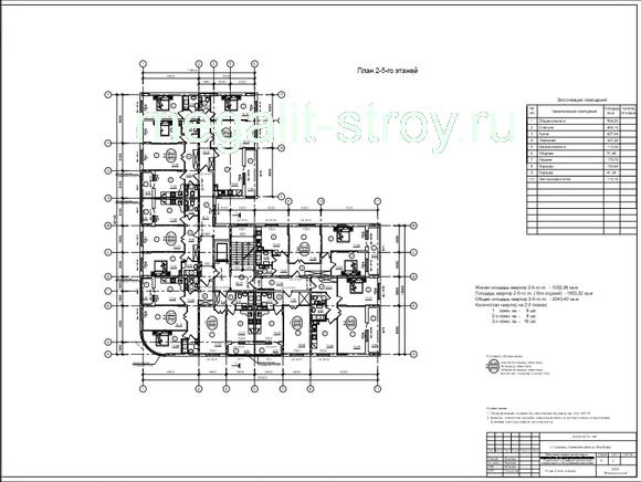 Проектирование 2-5 этажей жилого дома