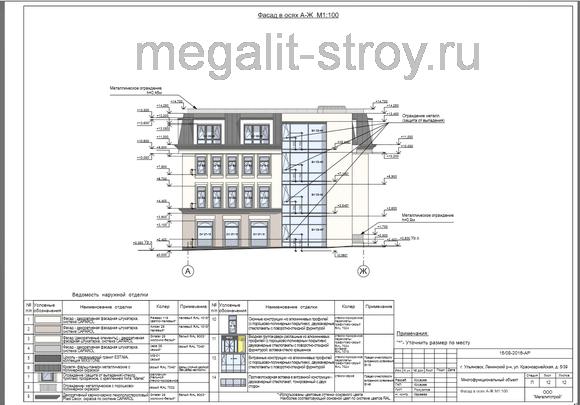 Проект фасада объекта 1