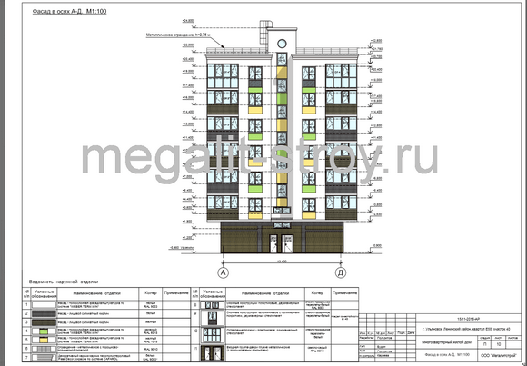 Проект фасада многоквартирного жилого дома в