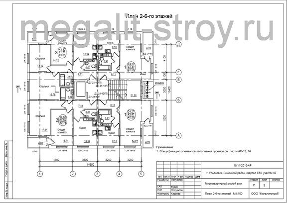 план 2-6-го этажей